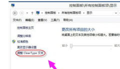 win10系统中教你调整ClearTy