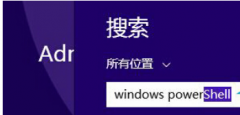 有效开启WindowsPowerShell在w