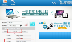 修复WiFi共享精灵程序在wi