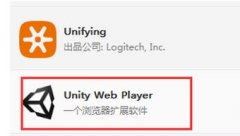 win7系统中unity web player是什