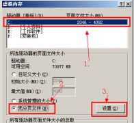 win7怎么更改pagefile.sys文件位