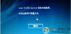 【解决】win7 user profile ser