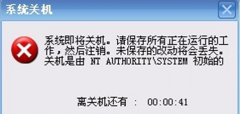 win7系统nt authority\system引起