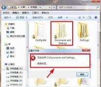 win7如何解决documents and settings文件夹拒绝访问?
