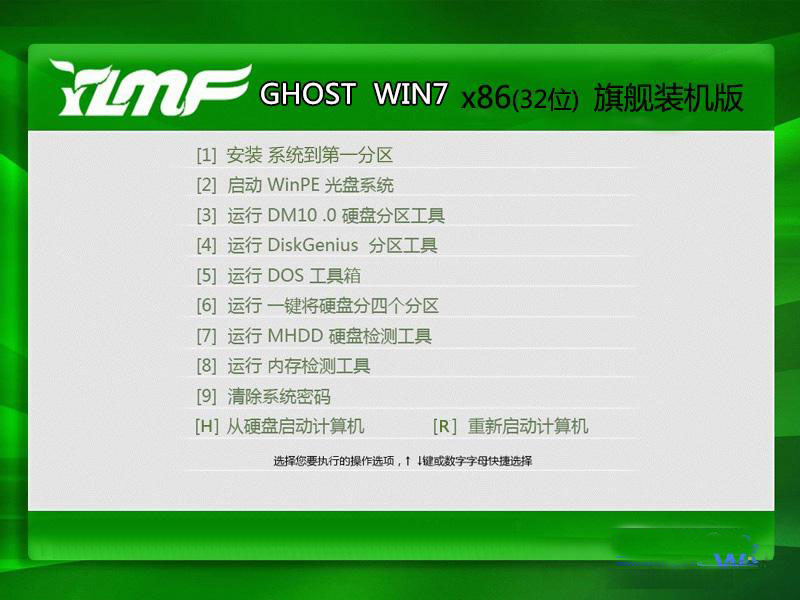 雨林木风Ghost Win7 SP1 X86 正式