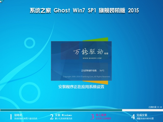 系统之家GHOST WIN7 SP1 64位增