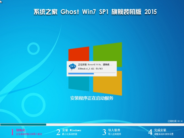 系统之家GHOST WIN7 SP1 64位万能装机版V15.10
