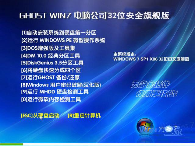 电脑公司Ghost Win7 Sp1 x86免激
