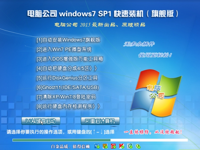 电脑公司GHOST WIN7 SP1 32位免激活旗舰版 V15.10