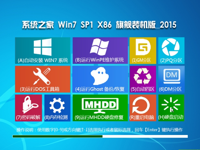 系统之家GHOST WINDOWS7 32位