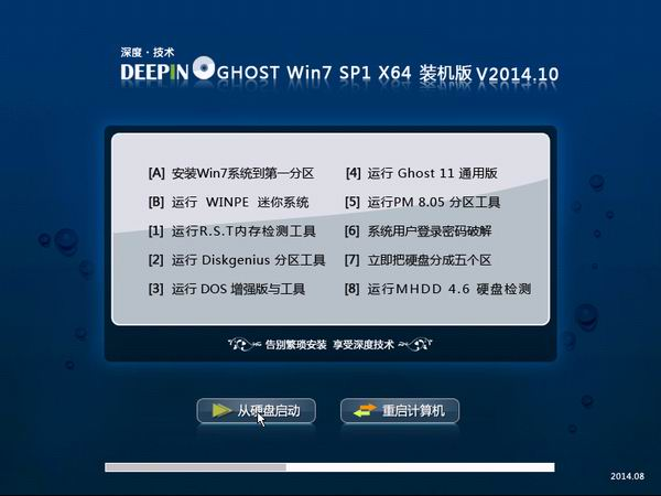 深度技术ghost win7 sp1 64位旗舰珍藏版