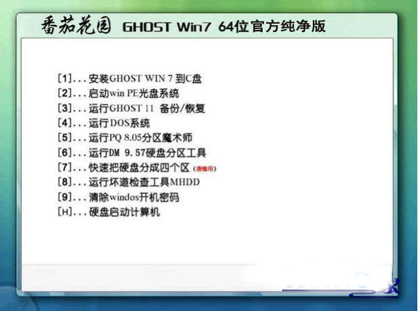 番茄花园Ghost Win7 Sp1 X64安全