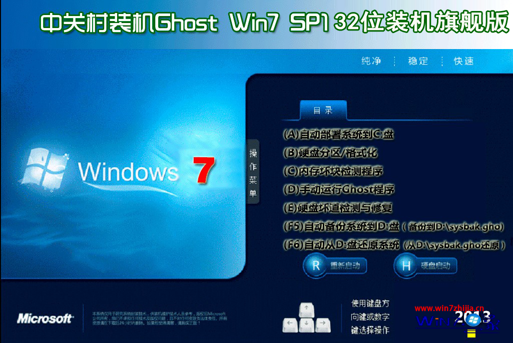 中关村ghost win7 sp1 32位官方