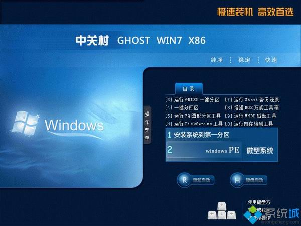 中关村GHOST WIN7 SP1 32位万能