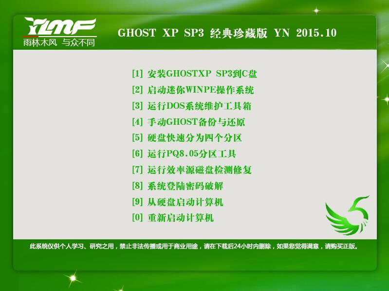 雨林木风GHOST XP SP3 免激活装机版 v15.10