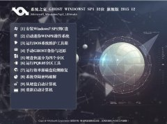 系统之家GHOST WIN7 SP1 X86免激