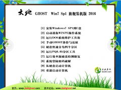 <strong>大地GHOST WIN7 SP1 X86官方纯净</strong>