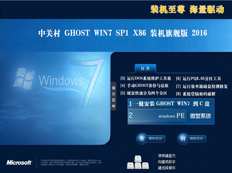 中关村Ghost Win7 Sp1 64位万能