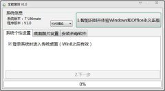 windows8.1全能激活工具 windows8.1激活密钥工具永久