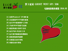 <strong>萝卜家园GHOST WIN7 32位旗舰珍藏版 2016.03</strong>