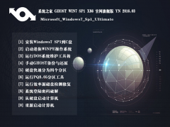 <strong>系统之家ghost win7 sp1 32位官</strong>