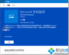 windows10手机助手如何禁用