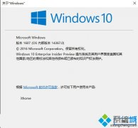 Windows10一周年更新正式版进