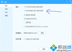 windows10系统如何清除百度云