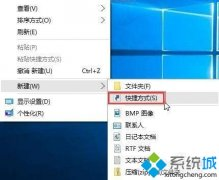 windows10系统清空剪切板的方