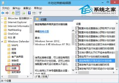Win10如何设置Windows Defender计