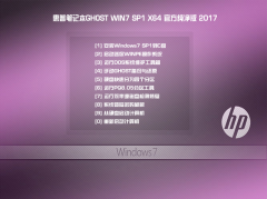 惠普HP笔记本windows7 64位纯净版ISO下载2017.04
