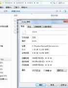 Windows7系统Hosts文件修改