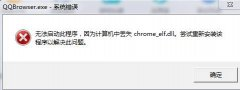 解决Win10系统qqbrowser.exe错误